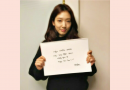 Park Shin Hye's Celebrates the New Year With a Handwritten Letter