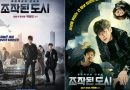Movie 'Fabricated City' Will Be Released in 31 Countries