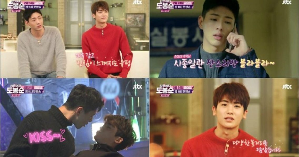 'Do Bong Soon' It's Time to Get Charmed by Park Hyung Sik and Ji Soo