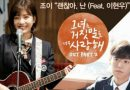 Joy and Lee Hyun Woo to Collaborate for 'The Liar and His Lover' Soundtrack