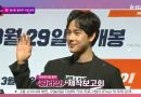Im Si Wan in 'One Line' Press Conference