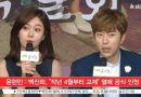 Yoon Hyun Min and Baek Jin Hee Admit To Be Dating