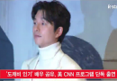 Gong Yoo to Appear in CNN 'Talk Asia'
