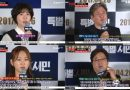 Who Will The Actors Choose as 'The Mayor' of Seoul?