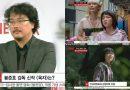 Bong Joon Ho's 'Okja' Will Premiere in Cannes Film Festival