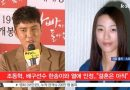Actor Jo Dong Hyuk is Dating Volley Athlete Han Song Yi!