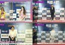 Korean Stars' Spring Fashion 'The Mayor' Movie Premiere Event