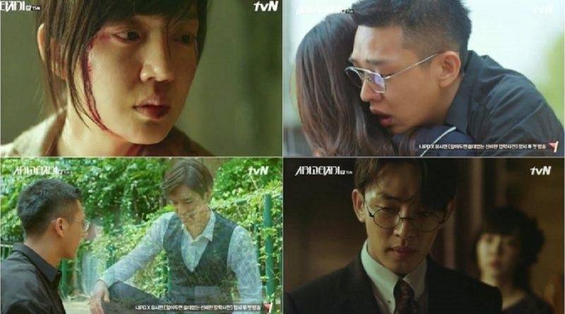 Chicago Typewriter Yoo Ah In And Im Soo Jung Had A Tragic Ending