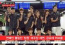'Team One', a Community of Korean Entertainers/Athletes Who Love Bowling