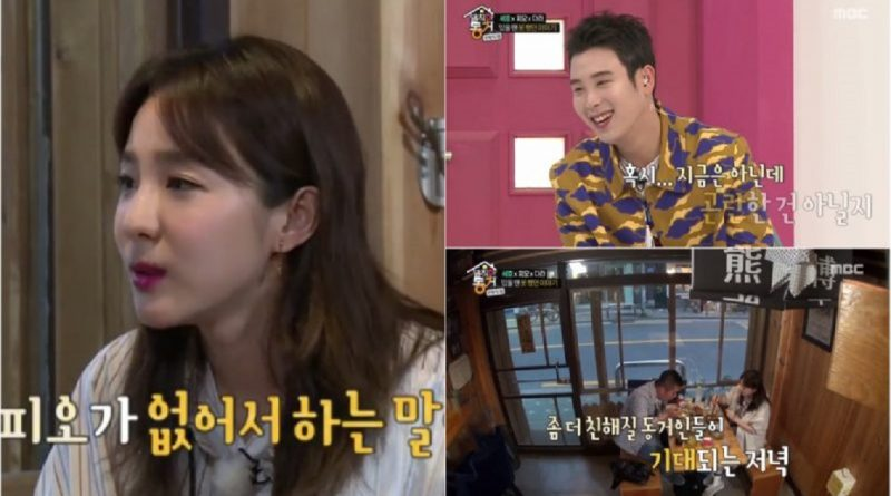Living Together In Empty Room Sandara Park And Po In A Weird