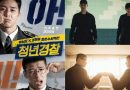 'Midnight Runners' to be Released in 12 Countries, Proving Park Seo Joon and Kang Ha Neul's Strong Influence