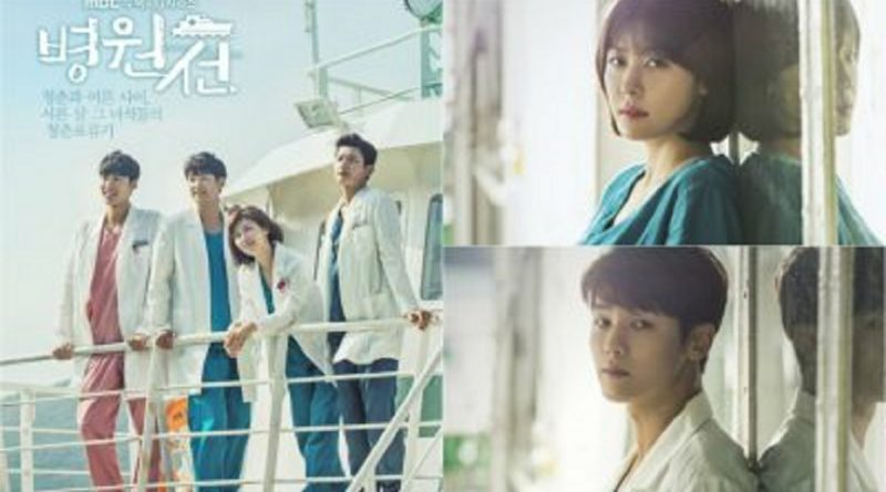 Drama hospital ship will air its special episode on august 24th drama hospital ship will air its special episode on august 24th castko stopboris Choice Image