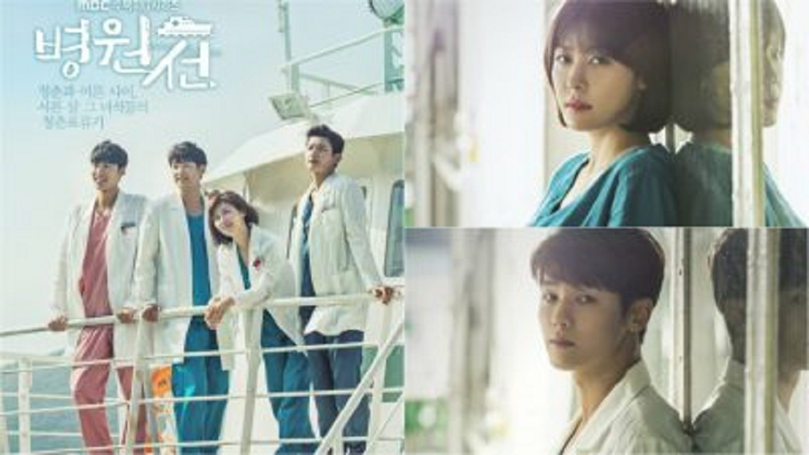Hospital ship page 4 castko drama hospital ship will air its special episode on august 24th stopboris Image collections