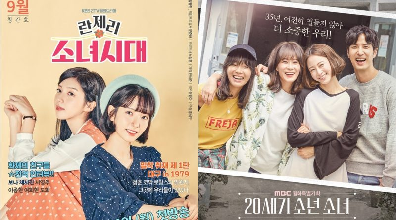 "Reply the 20th Century!"" KBS drama 'Lingerie Girl's"