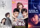 [RANK AND TALK] 3 Cable TV Dramas With the Highest Rating In 2017