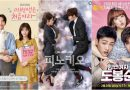 4 Scenarios Often Occur in Korean Drama