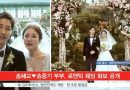 Song Joong Ki and Song Hye Kyo Released Their Wedding Photos