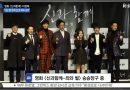 'Along With The God' Actors Talk About Reincarnation