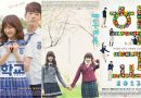 3 Drama Series 'School'