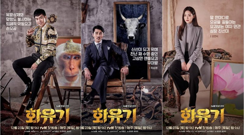 Hwayugi released appealing characters poster of lee seung gi cha hwayugi released appealing characters poster of lee seung gi cha seung won and oh yeon seo yang castko stopboris Images