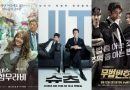 'Suits' – 'Lawless Lawyer' – 'Miss Hammurabi', Legal-themed dramas that took over the screen