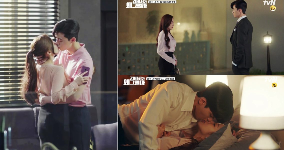 """'Why Secretary Kim'… Straight love of Park Min Young, worked out well again """"I'll stay with you"""""""