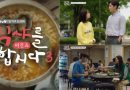 Yoon Doo Joon x Baek Jin Hee, How will the culinary broadcast goes? 'Let's Eat 3' airs for the first time tonight