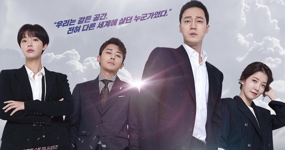 'Terius Behind Me' So Ji Sub x Jung In Sun x Son Ho Jun x Im Se Mi, unveiled the detailed personal posters