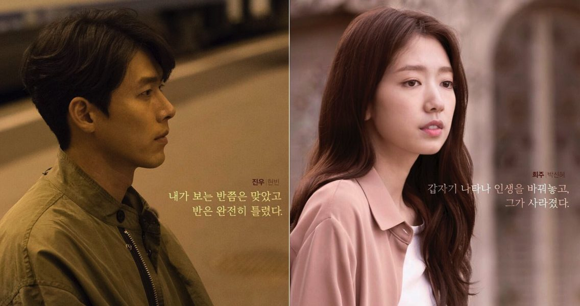 'Memories of Alhambra' Hyun Bin x Park Shin Hye, Unveiled character posters that adds up curiosity