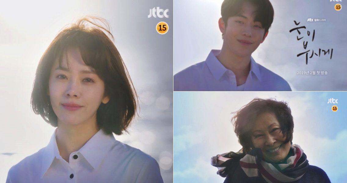 'Dazzling' Kim Hye Ja x Han Ji Min x Nam Joo Hyuk x Son Ho Joon, unveiled its very first teaser